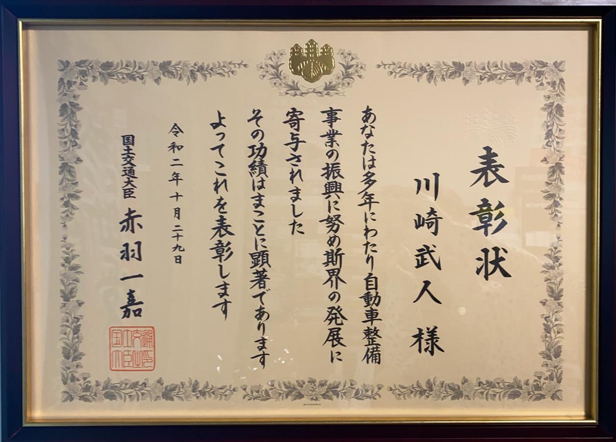 記事 自動車関係功労国土大臣表彰受賞させていただきました。のアイキャッチ画像